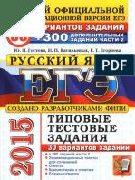 ЕГЭ 2015. Русский язык. 30 вар.+ 300 Ч.2_Васильевых и др_2015 -304с