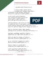 Dakshinamoorty Dhyana Sloka Tamil 0