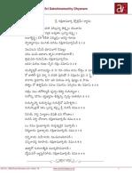 Dakshinamoorty Dhyana Sloka Telugu 0