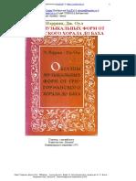 Образцы музыкальных форм от григорианского хорала до Баха.pdf