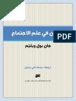 9الأديان في علم لاجتماع - جان بول وليم.pdf