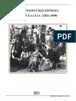 ΤΟ ΠΡΟΣΦΥΓΙΚΟ ΖΗΤΗΜΑ ΣΤΗΝ ΕΛΛΑΔΑ (1821-1930).pdf