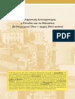 Η Οθωμανική Αυτοκρατορία, η Ελλάδα και τα Βαλκάνια .pdf