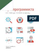 progway_book.pdf