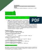 Zadaci So Prasanja EKontrolori Elektrotehnika Ver3 Noe 2014