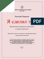 чер_1.pdf