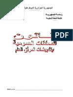 قانون الصفقات العمومية وتفويضات المرفق العام.pdf