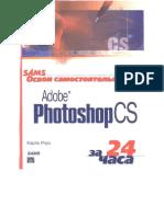 Adobe-Photoshop-CS-24.pdf