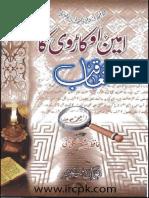 Ameen Okarwi Ka Taaqub.pdf