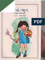 Totto Chan Gujarati