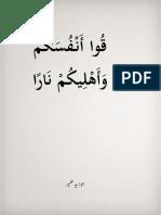 Tafseer Surah Tahreem Ayah 6