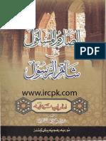 Assaarim Ul Maslool Alaa Shatimirrasool(Up Date)