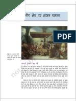hhss103.pdf