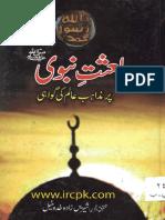 Baisat e Nabvi(S.a.W.W)Mazahib Aalam Ki Gawahi