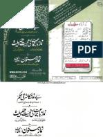 BeNamaz Ka Sharee Hukm Wa Namaz e Bajamat Ki Fazeelat o Ahmiat2