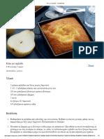 Κέικ Με Αχλάδι - ICookGreek