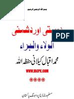 Dosti Aur Dushmani .. Alwala Wal Bara