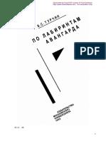 Авангард_история.pdf