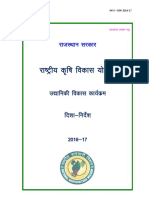 RKVY HDP Guidelines 2016 17