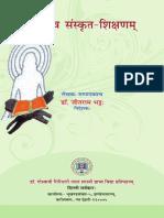 Swayameva_Sanskrit_Shikshanam.pdf