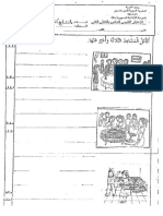 2emeانتاج كتابيTR2 le170220151.pdf