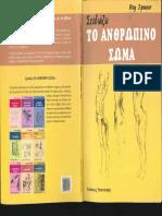 sxediazo to anthropino soma.pdf