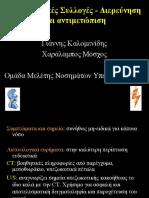 9.Kalomenidis & Case Studies Refreshing 2011