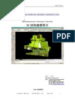 SC船舶設計軟體簡介