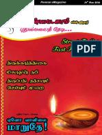 Penmai Tamil eMagazine November 2016 Free Download