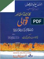 Gaana Bajana Sunnana Aur Qawalli