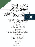 TAFSIR THOBARI JUZ 04.pdf