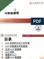 ch2SAS语言与数据管理(2)