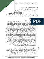 21002456-تحليل-الاحتياجات-2.doc
