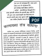 KamakhyaSadhana.pdf