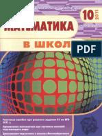 Математика в школе 2011 №10
