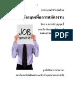 Resume Thai 57