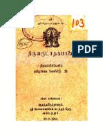 Thiruvarutchathakamaalai
