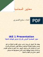 2-all IAS (2)