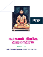 Thirumainthiram Part-1.pdf