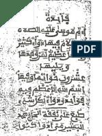مخطوط ام موسى