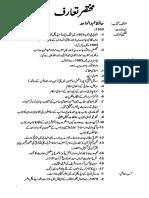Usool-e-Deen.pdf