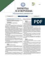 ΠΔ211_2016  Αξιολόγηση μαθητών ΓΣ.pdf