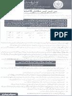CSS 2017 Press Release Urdu