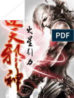 Against the Gods, Vol. 1 - Red-Colored Calamity (Chapter 1-100).pdf