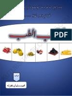 Kitab Ut Tibb Pakurdufun.com