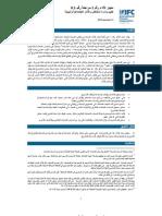 PS1_Rev 0.1_Arabic_CLEAN