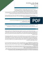 PS3_Rev 0.1_Arabic_CLEAN