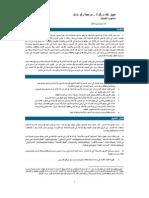 PS7_Rev 0.1_Arabic_CLEAN
