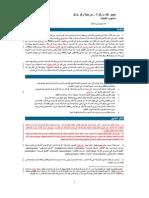 PS7_Rev 0.1_Arabic_TRACKED