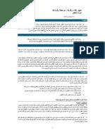 PS8_Rev 0.1_Arabic_CLEAN